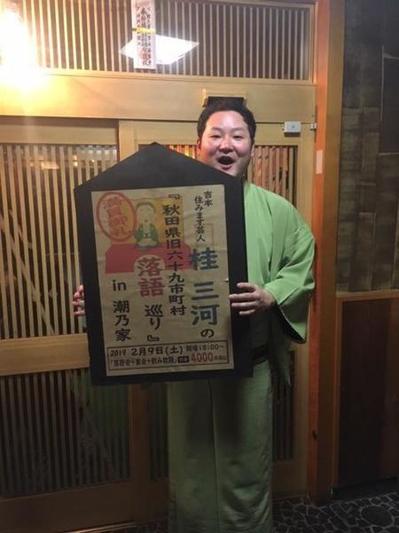 20190209にかほ市落語巡り (2).JPG