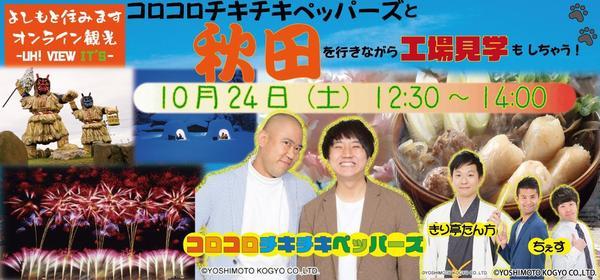 TOP画(MC抜け).jpg