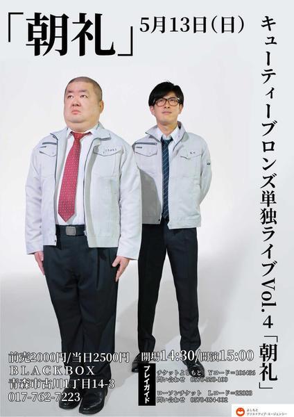 キューティーブロンズ単独ライブ4.jpg