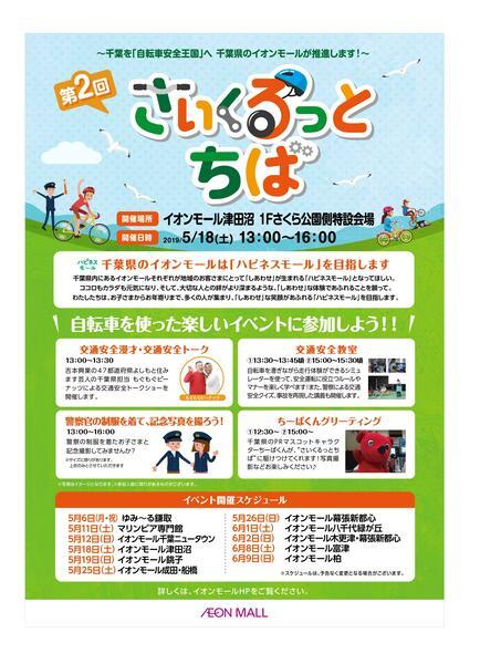 B1_tsudanuma_2.jpg