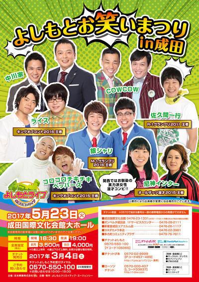 よしもとお笑い祭り 成田.jpg