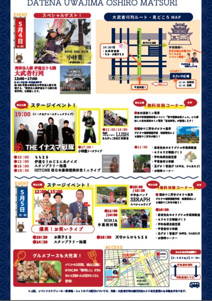 宇和島お城まつりチラシ②.PNG