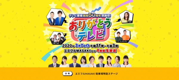 テレビ愛媛特番画像.PNG