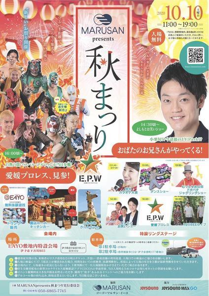 10月10日イベントチラシ.jpg