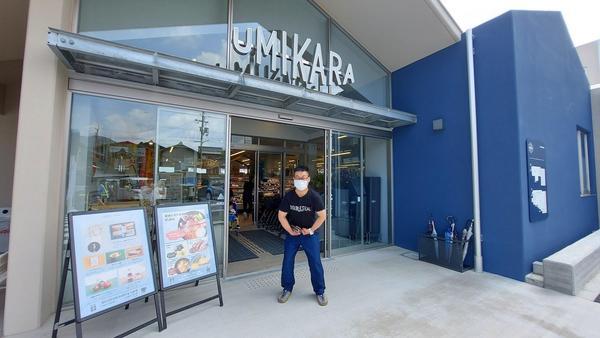 UMIKARA1.jpg