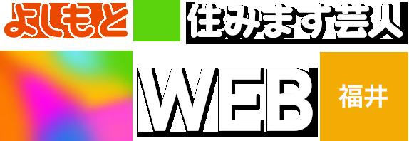 よしもと住みます芸人47web 福井