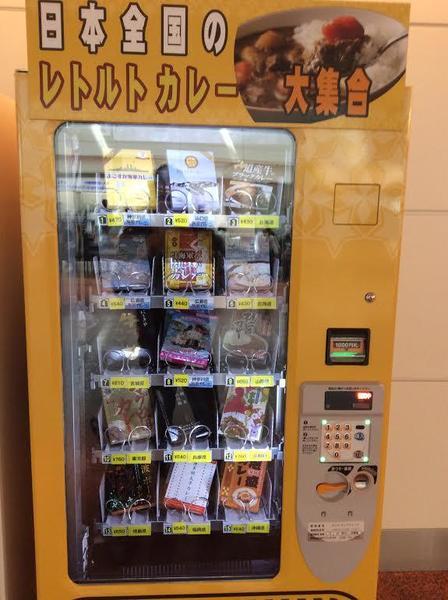 カレー自販機.jpg
