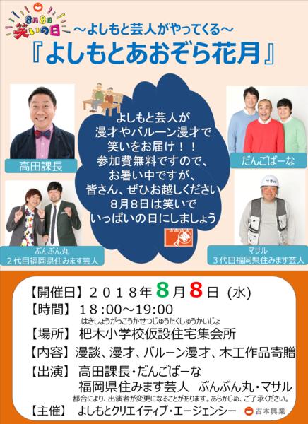 88笑いの日ポスター②.png
