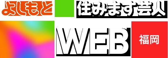 よしもと住みます芸人47web 福岡