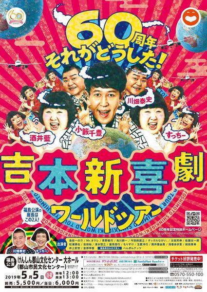 2019.5.5新喜劇ワールドツアー郡山チラシ_page-0001.jpgのサムネイル画像