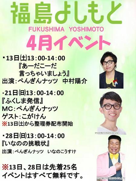 4月イベント_page-0001.jpg