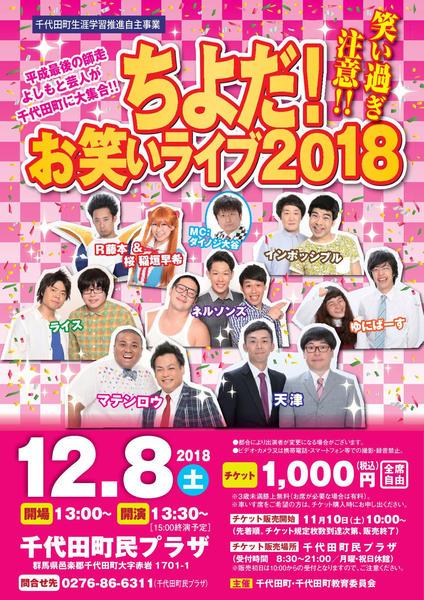 ちよだ!お笑いライブ2018.jpg