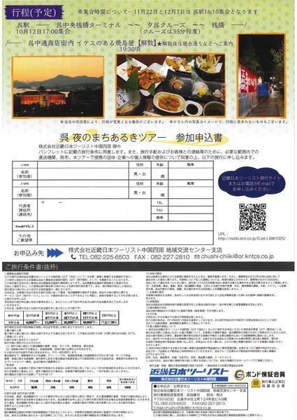 呉、夜のまちあるきツアーチラシ_page-0002.jpg