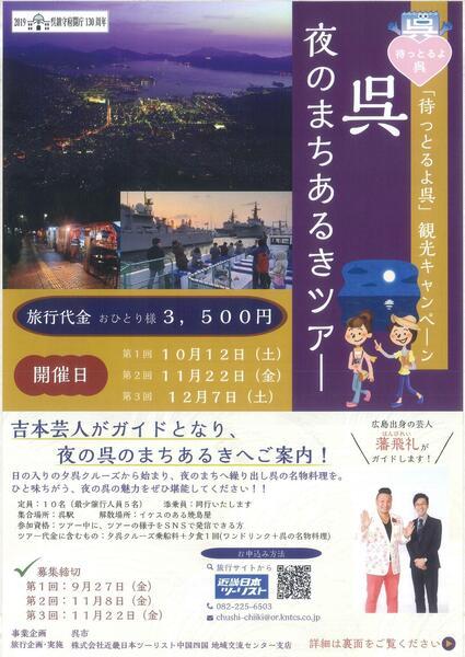 呉、夜のまちあるきツアーチラシ_page-0001.jpg