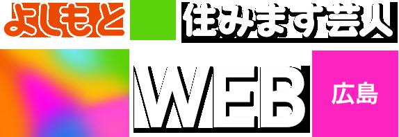 よしもと住みます芸人47web 広島