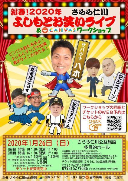 さらら仁川よしもとお笑いライブ.jpg