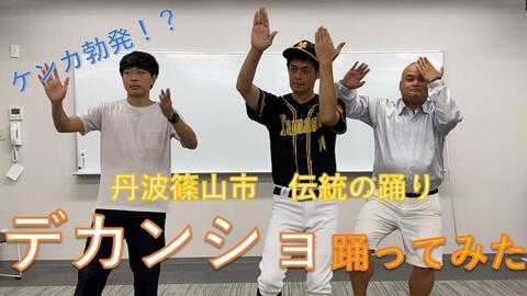 デカンショ サムネ.JPG