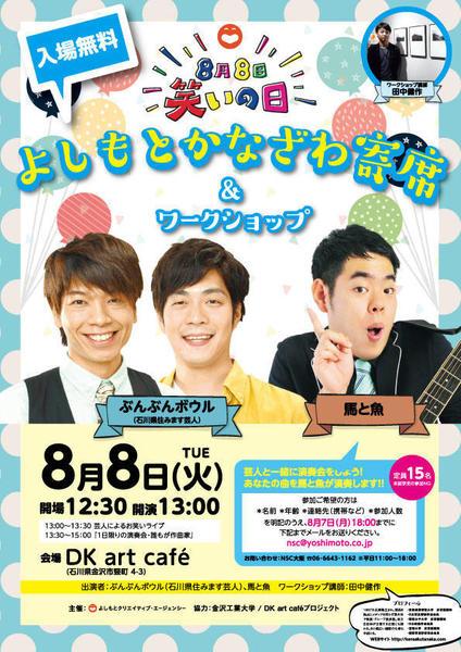 20笑いの日(石川).jpg