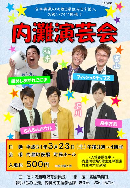 内灘演芸会チラシ.png