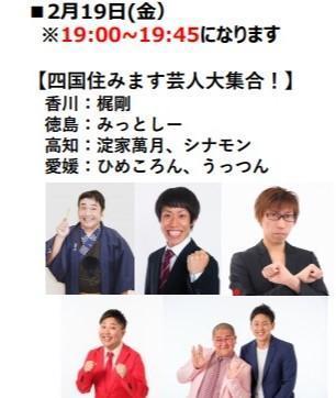 かじ笑店2月k.jpg