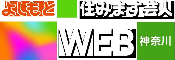 よしもと住みます芸人47web 神奈川