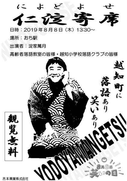 仁淀寄席2019.PNG
