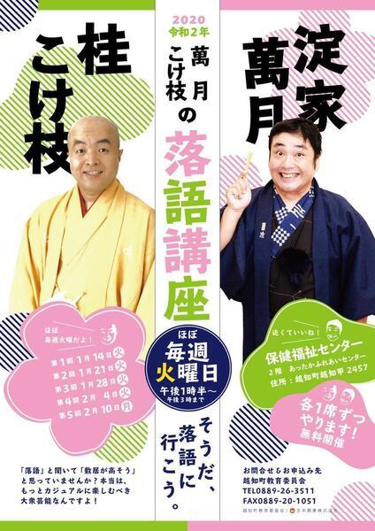 【最終】落語講座1209.jpeg
