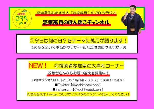 淀家萬月のぽんぽこチャンネル-1 (1).png