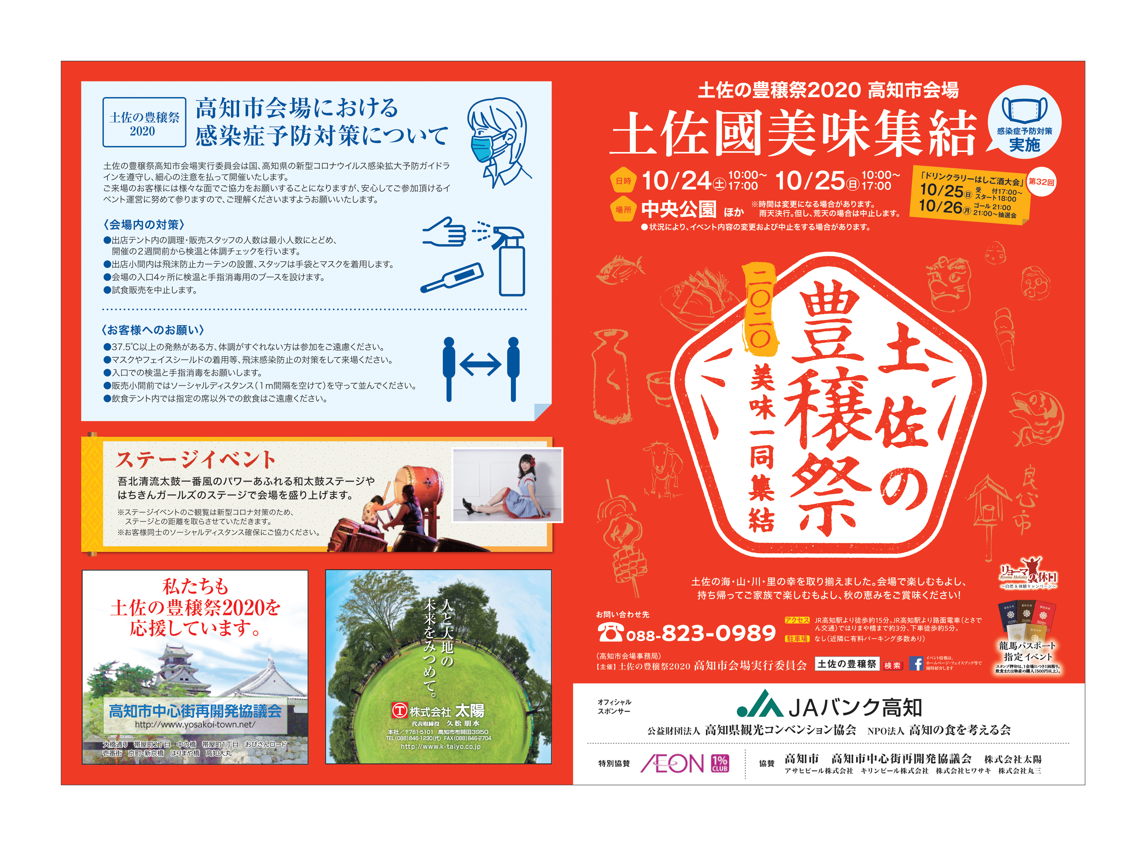 http://47web.jp/kochi/uploads/7628d585a12d6e2487286b140325ee0f52c39bed.png