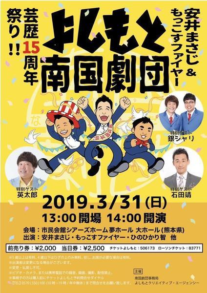 3月公演チラシ.jpg