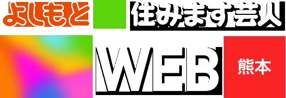 よしもと住みます芸人47web 熊本