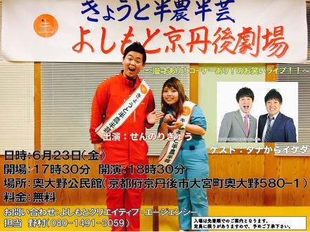 0623きょうと半農半芸!よしもと京丹後劇場(JPEG).jpg