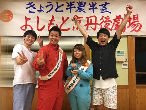 88笑いの日×京丹後劇場_170809_0002.jpg