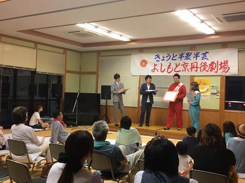 88笑いの日×京丹後劇場_170809_0004.jpg