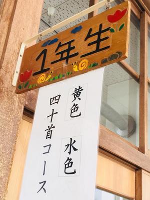 0207大宮南小かるた大会_180209_0014.jpg