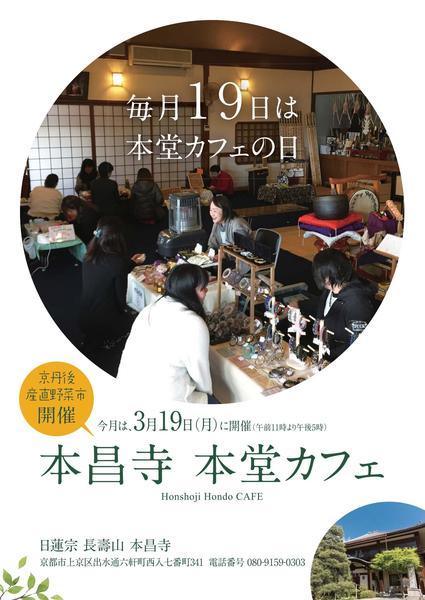 本昌寺 本堂Cafe & 京丹後産直野菜市(A4)finish omo_2018.03.06out.jpeg