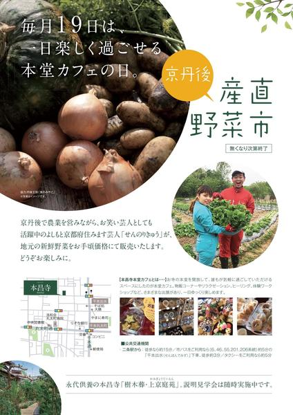本昌寺 本堂Cafe & 京丹後産直野菜市(A4)finish ura_2018.03.06out.jpeg