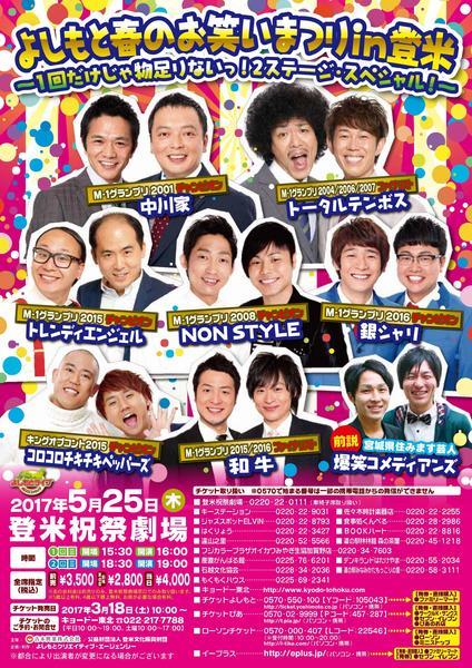 登米公演ビジュアル2.jpg