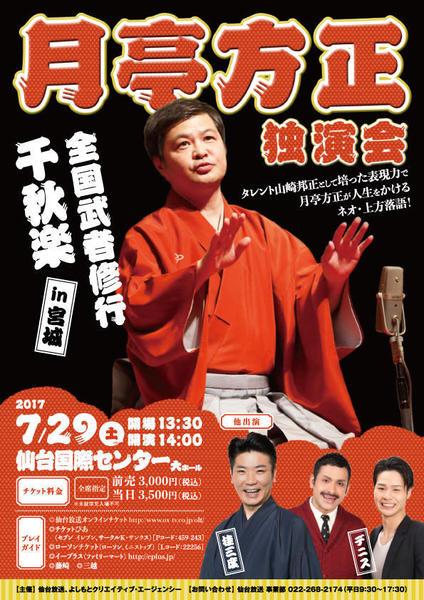 【0729宮城】月亭方正独演会全国武者修行.jpg