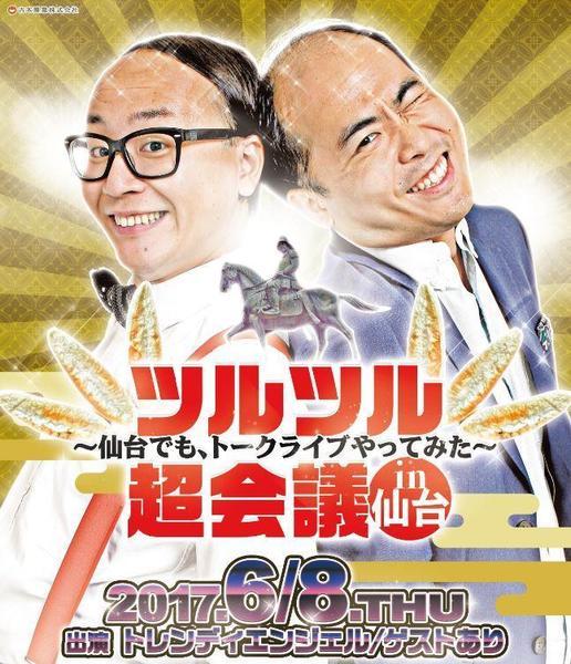 170608ツルツル超会議in仙台.jpg