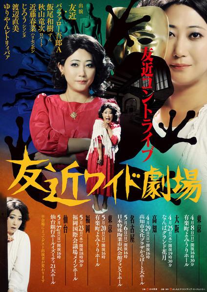 180527友近ワイド劇場.jpg