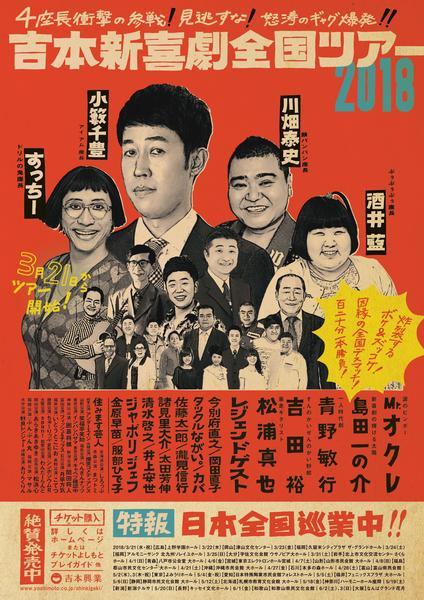 2018吉本新喜劇.jpg