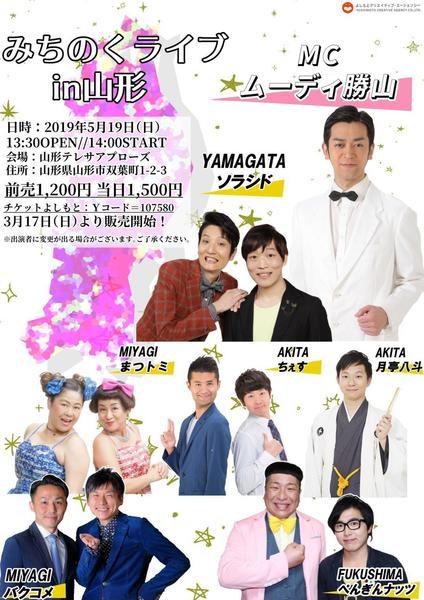 0519「みちのくライブ」.jpg