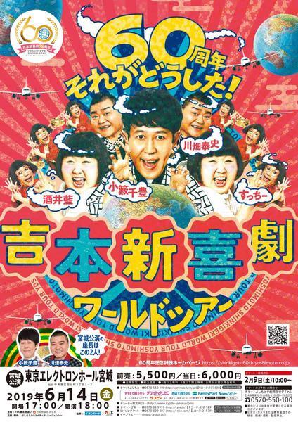 0614新喜劇ワールドツアー.JPG