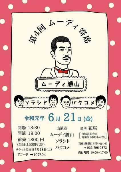 0621「ムーディ寄席」.JPG