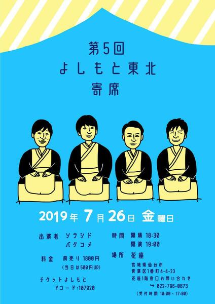 0726「よしもと東北寄席」.jpgのサムネイル画像