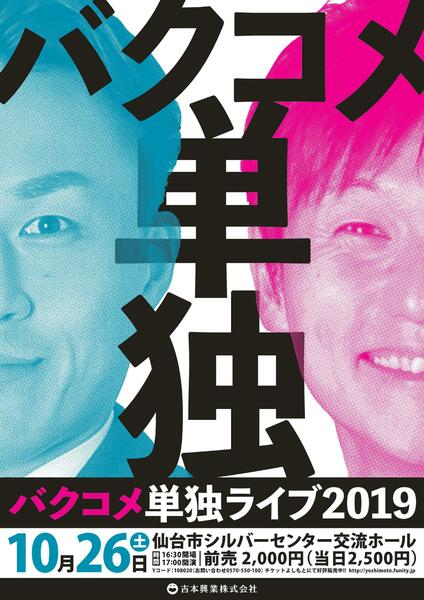1026バクコメ単独2019.jpg