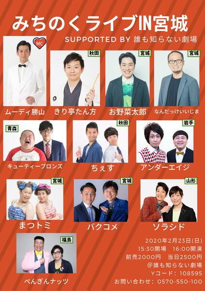 みちのくライブin宮城.jpg
