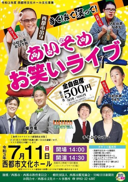 210711_あいそめお笑いライブ.jpg