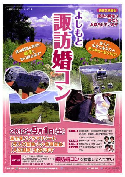※20120901諏訪婚チラシ.jpg